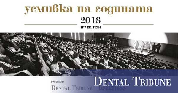 """Регистрацията-за-""""Усмивка-на-годината-2018""""-е-отворена-600x315-watermarkDT"""